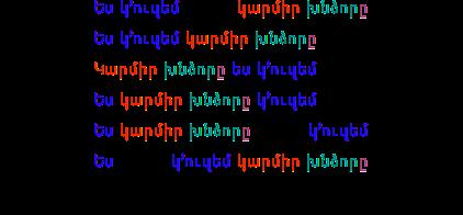 Armenian verbs